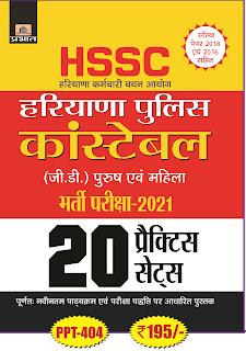 Haryana Police Constable Bharti Pariksha 2020