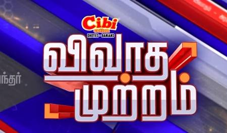 Vivatha Mutram 18-02-2018   Vendhar TV Debate Show
