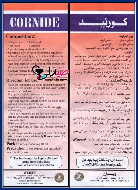النشرة الداخلية لدواء كورنيد لعين السمكة والثآليل