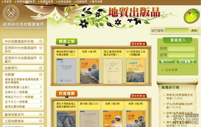 想知道更多地質知識嗎? 地調所地質書圖可免費線上閱讀