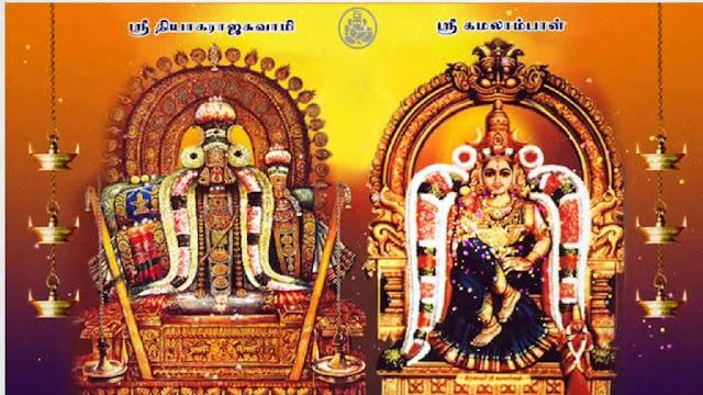 Thiruvarur Thyagarajar Kamalambal