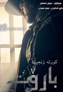 Gunpowder S01E02