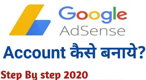Google Adsense Account कैसे बनायें – full information
