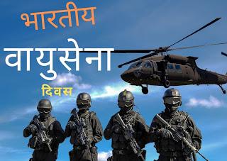 भारतीय वायुसेना दिवस 2020 - जानिए क्यों मनाया जाता है ?