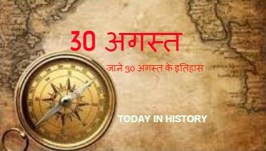 30 August Aaj Ka Itihas