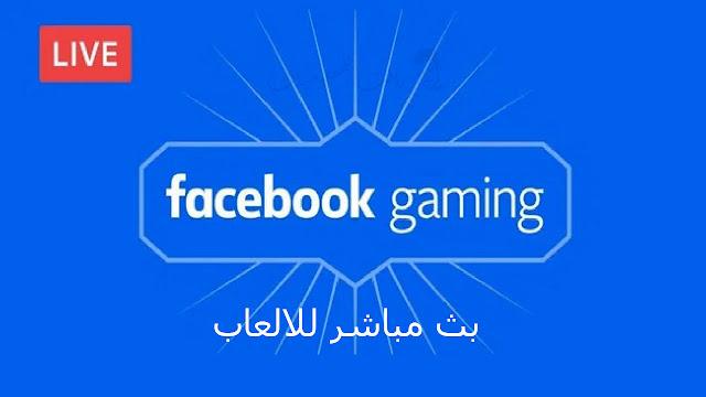 احدث تطبيقات الفيسبوك لبث الالعاب