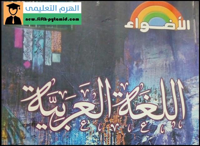 تحميل كتاب الاضواء عربي اولى ثانوي Pdf 2021