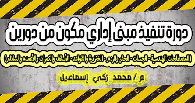 دورة تنفيذ مبنى إداري مكون من دورين للمهندس محمد زكي إسماعيل PDF - روابط محدثة