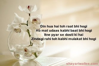 romantic true love shayari images download