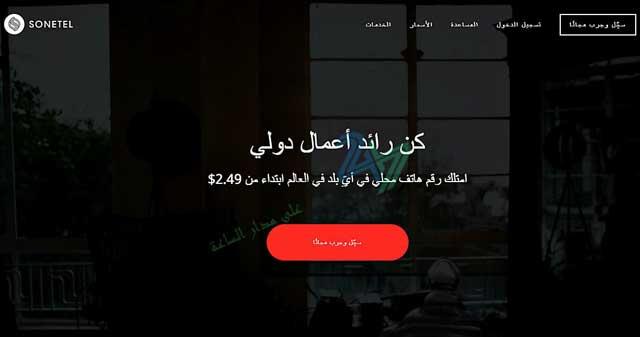 موقع Sonetel