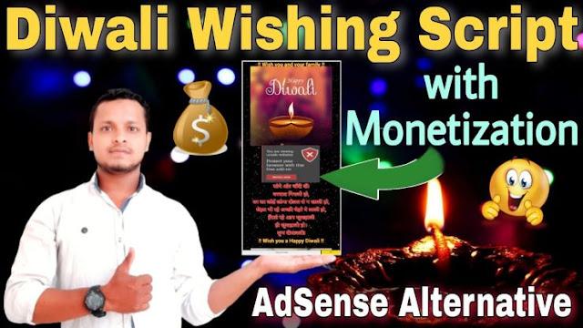 Happy Diwali Wishing Script 2020 with monetization