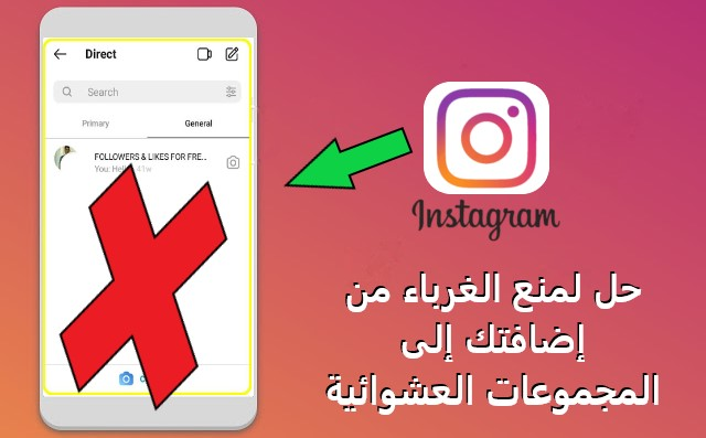 حل مشكلة إضافتك إلى مجموعات Instagram العشوائية دون إذنك