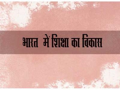 Bharat Me Shiksha Ka Vikas One Liner GK