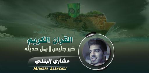 https://www.koonoz.info/2019/10/mishari-albaghli-Quran.html