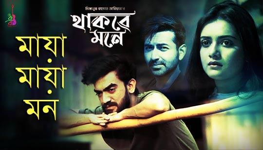 Maya Maya Mon Lyricsby Ahmmed Humayun from Thakbe Mone Bangla Drama