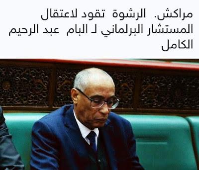مراكش. الرشوة تقود لاعتقال  مولاي عبد الرحيم الكامل رئيس جماعة واحة سيدي إبراهيم