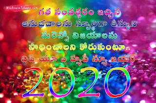 new year colorful wishes telugu, new year wishes telugu 2019, 2020