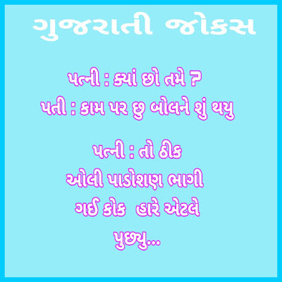 gujarati comedy jokes 2018, gujarati jokes new, gujarati jokes 2018, gujarati comedy jokes sms, gujarati jokes text, gujarati jokes sms, gujarati jokes 2018 new, gujarati jokes image,