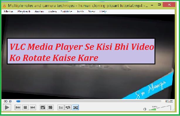 Video-Rotate-kaise-kare