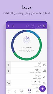 تحميل تطبيق Prana Breath كامل للأندرويد مجاناً