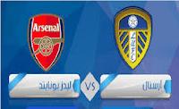 موعد مبارة ارسنال وليدز يونايتد اليوم في كأس الاتحاد الإنجليزي وملعب المبارة