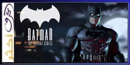 تحميل لعبة BatMan للكمبيوتر