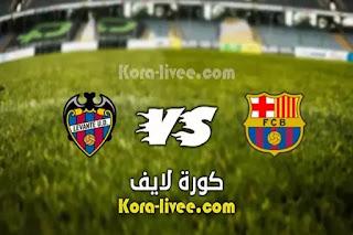 مشاهدة مباراة برشلونة وليفانتي بث مباشر كورة لايف 11-05-2021 الدوري الاسباني