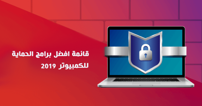 قائمة أفضل برامج الحماية لمكافحة الفيروسات 2019