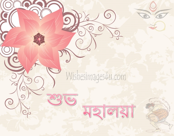 Mahalaya Wishes Greetings E-cards 2019 For Facebook, Whatsapp