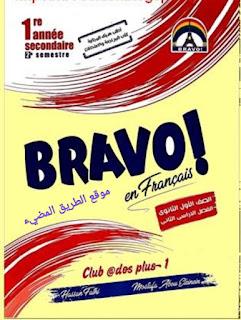 كتاب برافو في اللغه الفرنسيه للصف الاول الثانوي الترم الثاني 2020