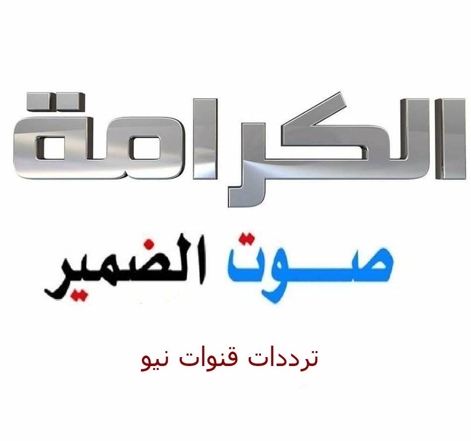 تردد قناة الكرامة العراقية 2018 الجديد على نايل سات وعربسات