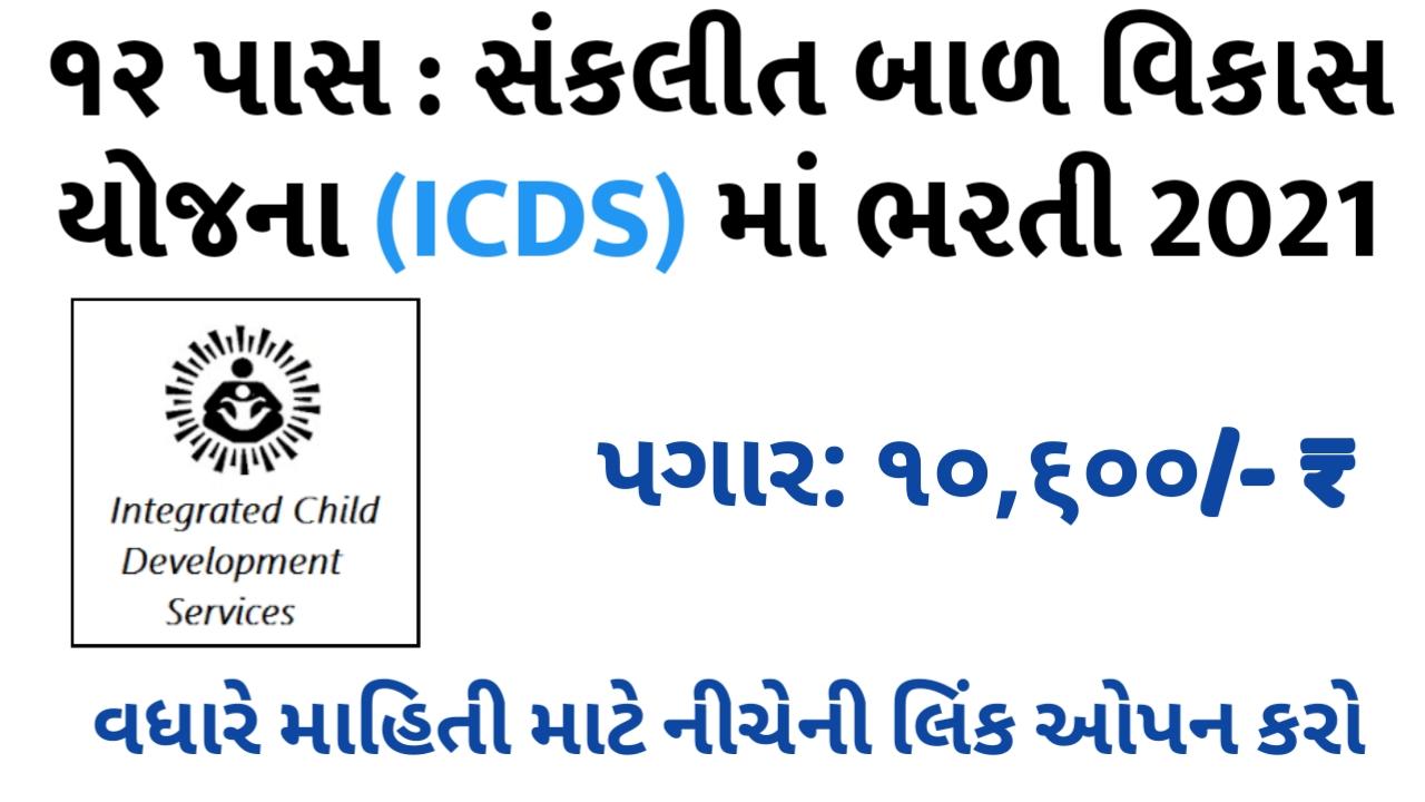 ICDS Vadodara Data Entry Operator Post Recruitment 2021