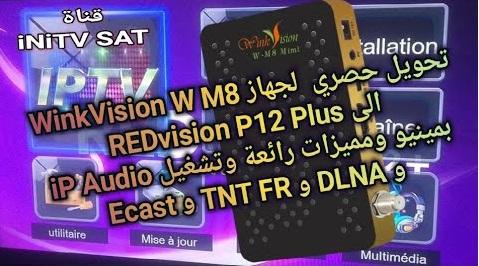 تحويل حصري لجهاز Wink Vision الى REDvision P12 Plus وتشغيل IP Audio و DLNA و Ecast