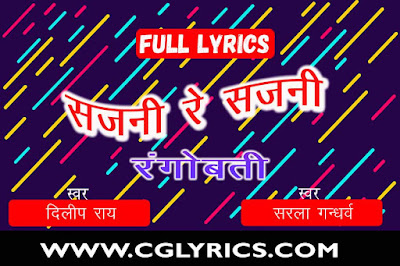 Sajni Re Sajni Lyrics  Dilip Ray ,Sarla Gandharw Rangobati