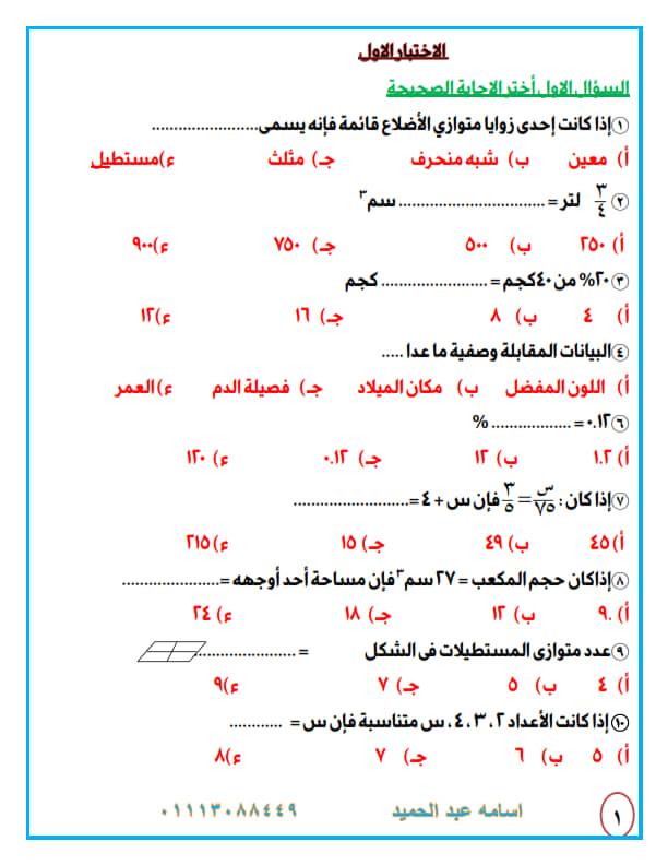 امتحانات رياضيات الصف السادس الابتدائي الترم الاول | نسخه حسب المواصفات 1