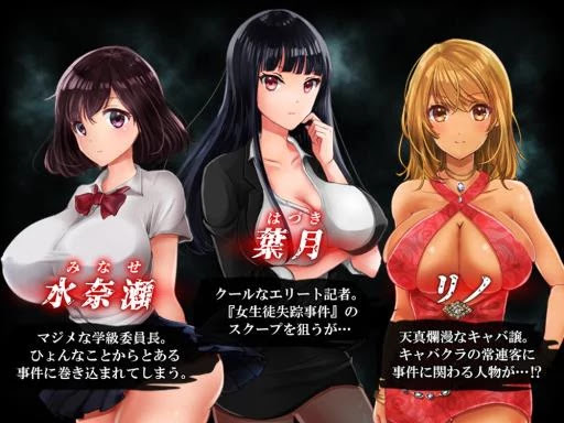 The Dangerous Road Home at Night – Raw Rape, Abduction and Confinement Visual Novel Free Download