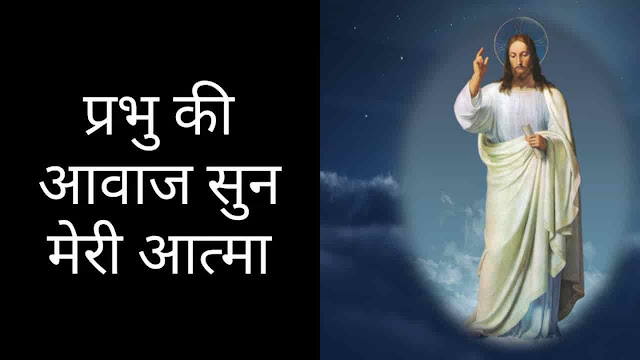 Prabhu Ki Aavaaz Sun Meri Aatma Lyrics - Shreya Kant