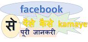 2020 me facebook से पैसे कैसे kamaye पुरी जानकारी । facebook se paise kaise kamaye ।