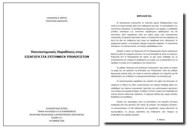 «Εισαγωγή στα Συστήματα Υπολογιστών» - δωρεάν βιβλίο με Πανεπιστημιακές Παραδόσεις