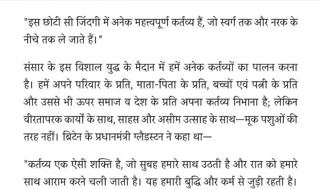 Retirement Ke Baad Sukhi Jeevan Hindi PDF