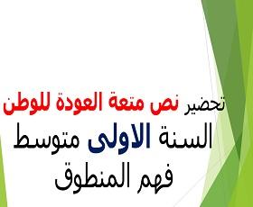 تحضير نص متعة العودة للوطن لغة عربية سنة أولى متوسط، مذكرة درس: