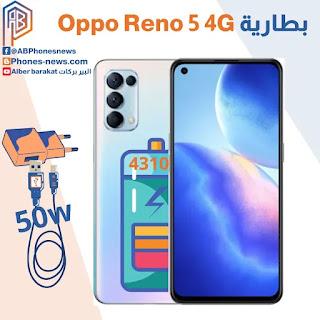 بطارية هاتف Oppo Reno 5 4G