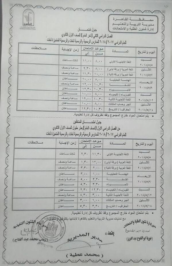 جدول امتحانات الصف الأول الثانوي الترم الثاني 2018 محافظة القاهرة