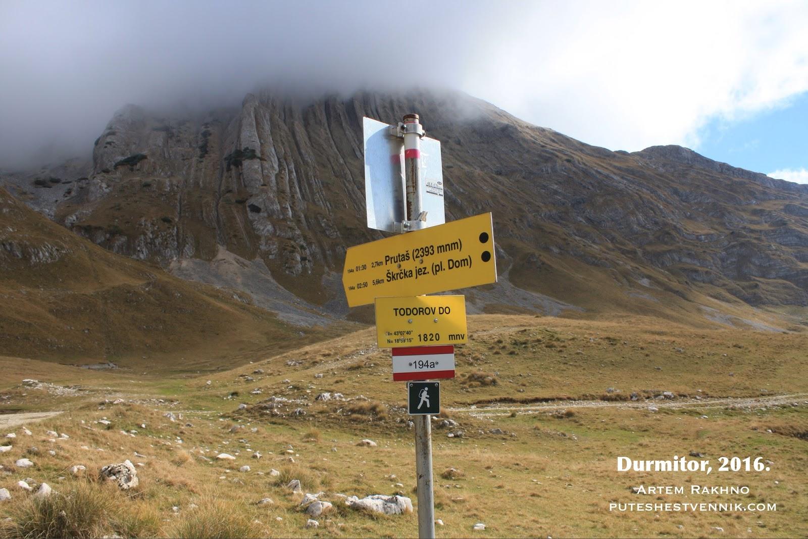 Указатель в горах