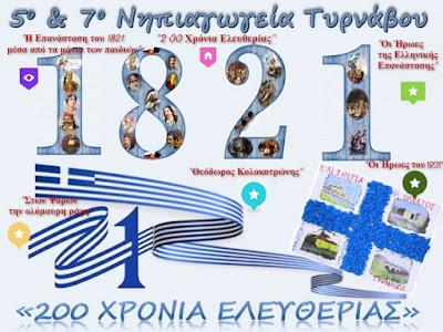 1821- 2021 '' 200 Χρόνια Ελευθερίας''
