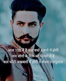 Rajput Status for whatsapp DP and share images wallpaper photos