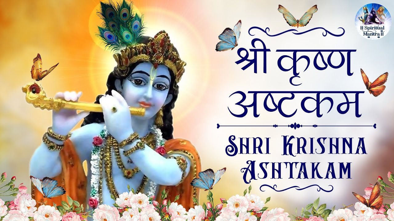 Krishna Ashtkam Lyrics In Hindi Pdf | कृष्णाष्टकम् अर्थ सहित पीडीऍफ़ | Gyansagar ( ज्ञानसागर  )