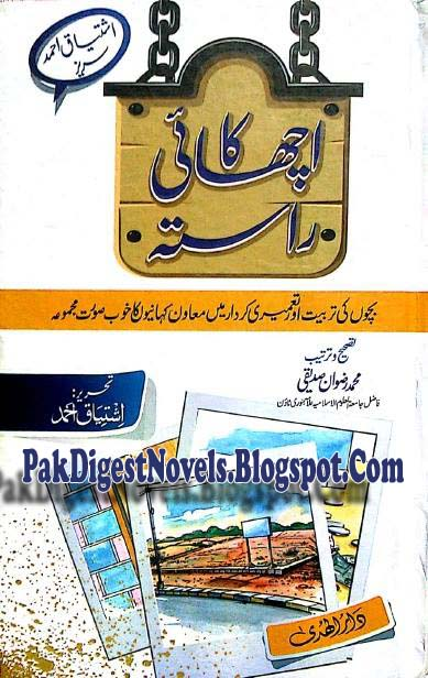 Achaai Ka Rasta Novel By Ishtiaq Ahmed Pdf Free Download