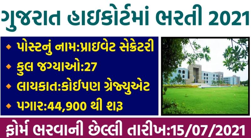 Ojas Highcourt Bharti 2021,Gujarat high court vacancy 2021,Ojas bharti 2021,Gujarat high court bharti 2021, Gujarat Highcourt Recruitment 2021