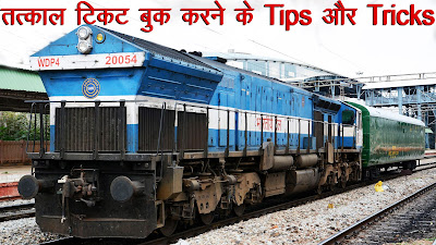 Tips and Tricks to Book Tatkal Tickets